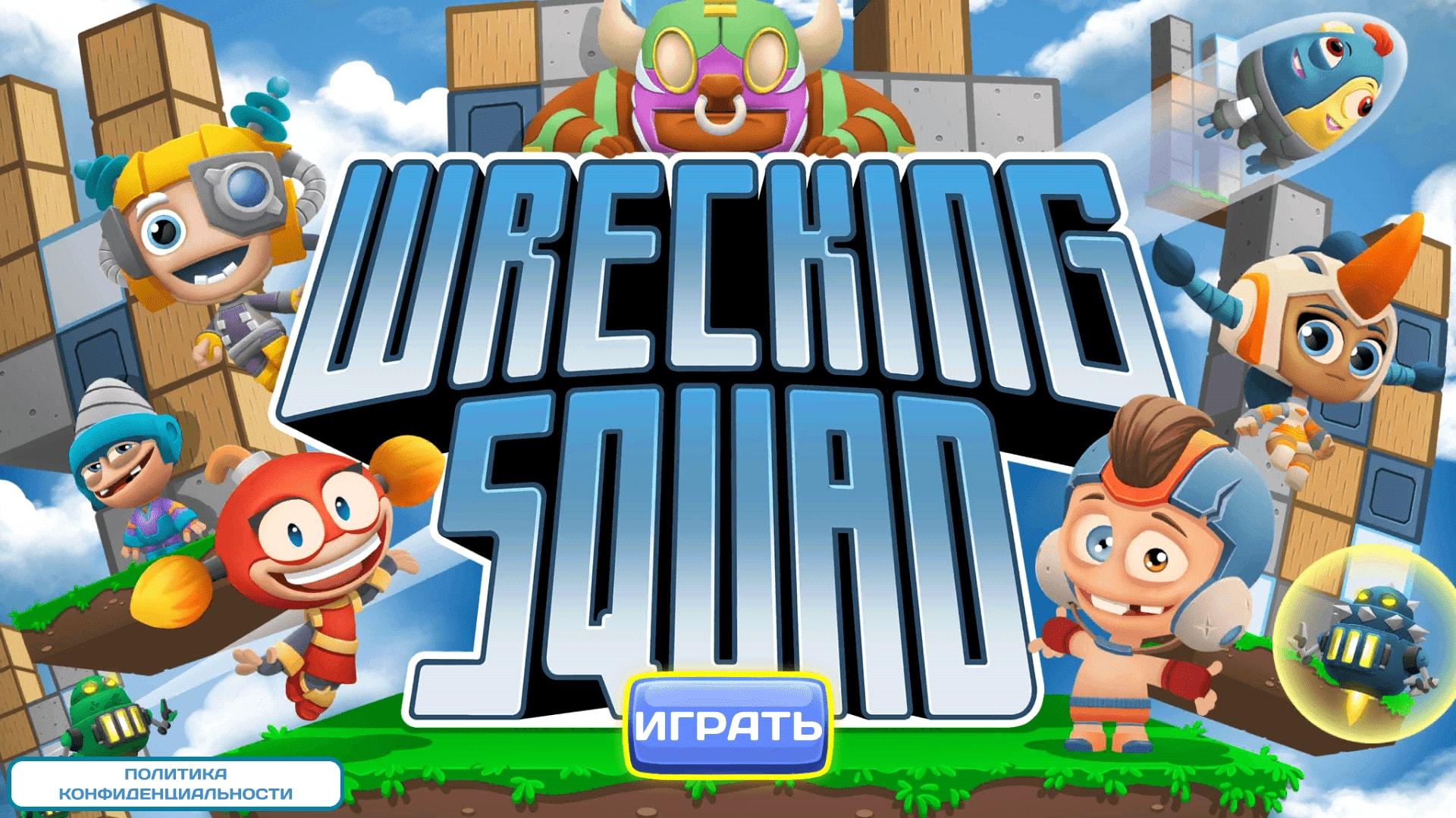Wrecking Squad