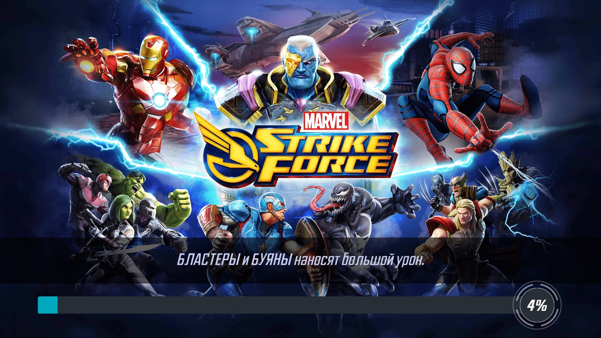 MARVEL: Strike Force