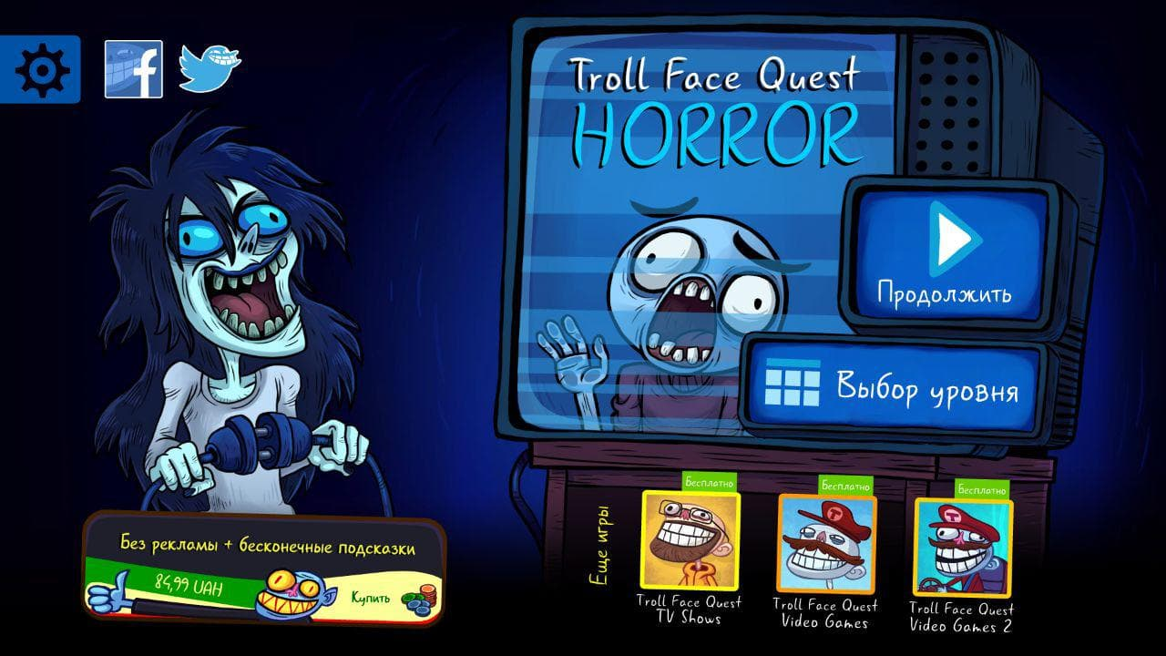 Прохождение Troll Face Quest Horror