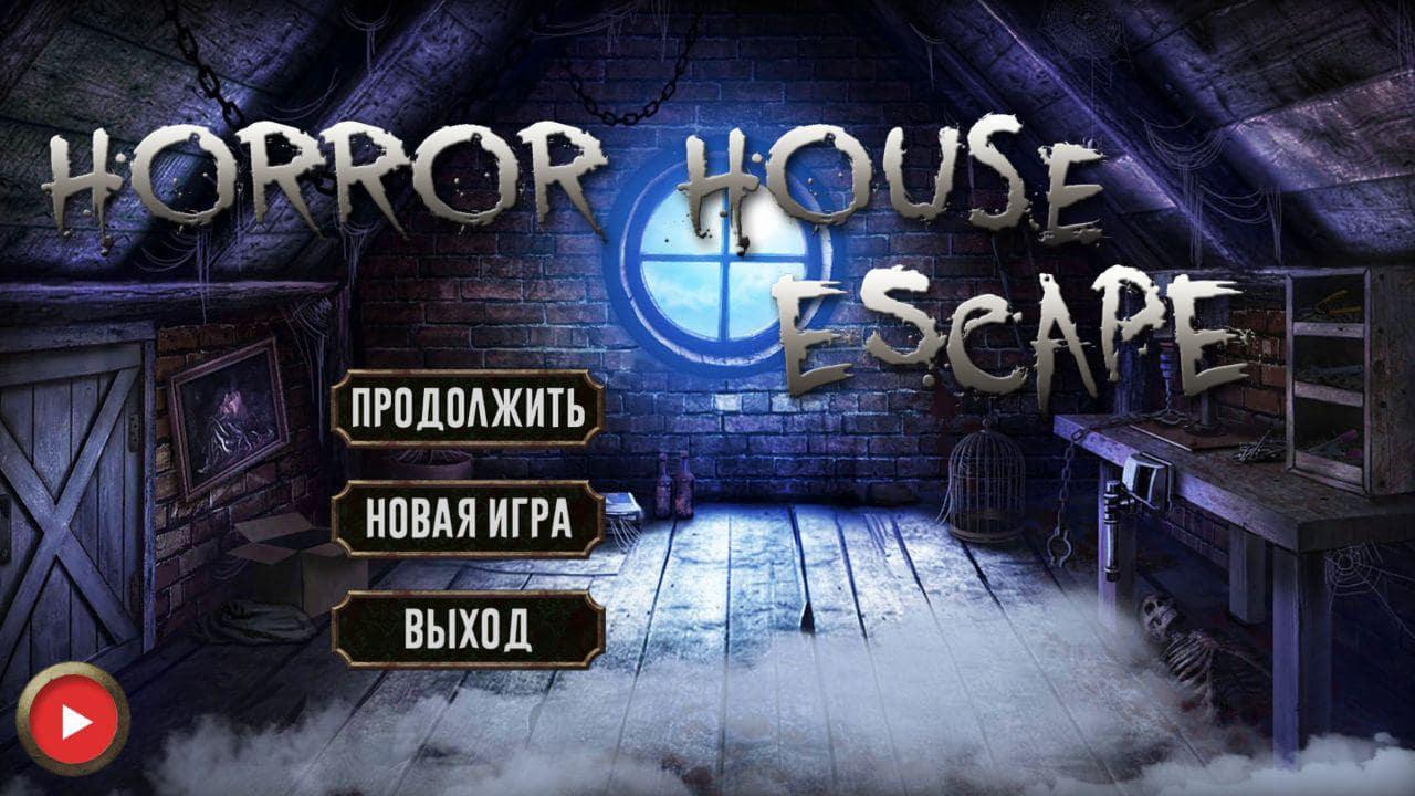 Прохождение головоломки Дом Ужасов, часть вторая