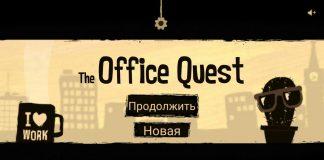 Прохождение The Office Quest - Первая глава