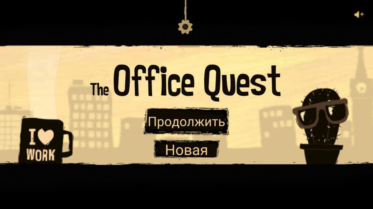 Photo of Прохождение The Office Quest — Первая глава(финал)