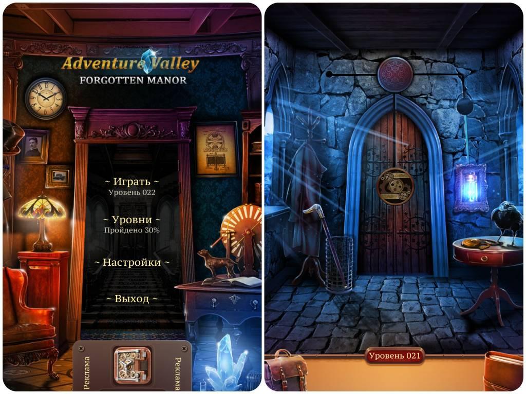 Прохождение Аллея приключений: Забытое Поместье (Adventure Valley: Forgotten Manor)