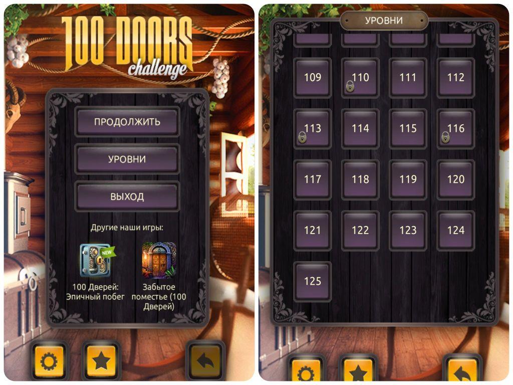 100 Дверей Челлендж/Вызов, 100 Doors Challenge