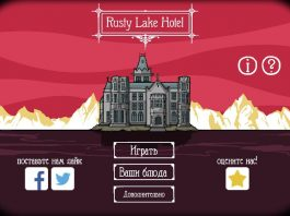 Прохождение Rusty Lake Hotel