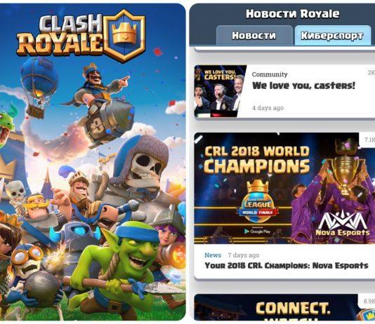 Топ пять колод из мирового финала по Clash Royale