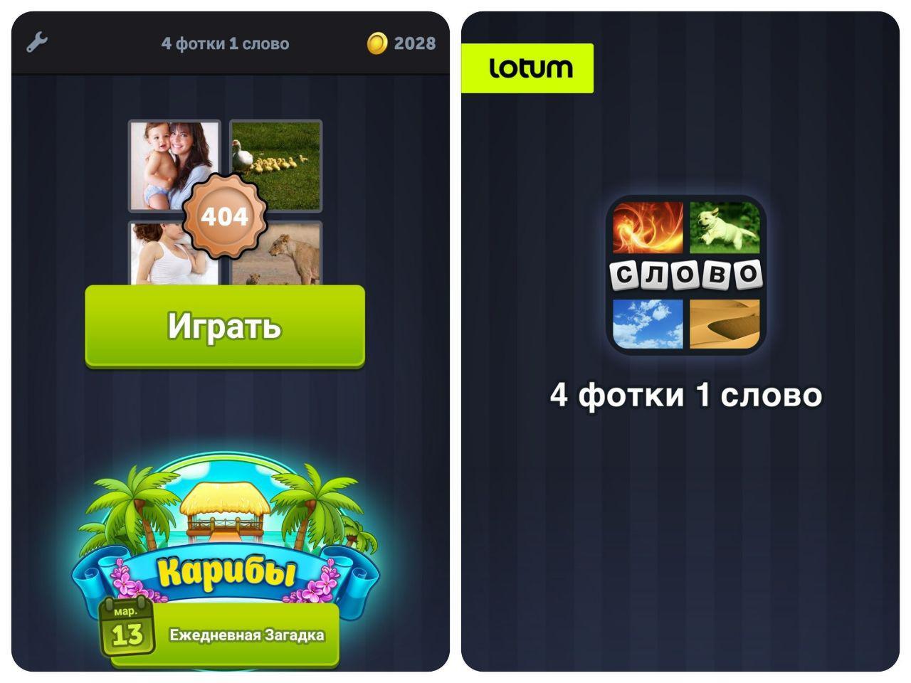 Приложения в Google Play – 4 фотки 1 слово | 960x1280
