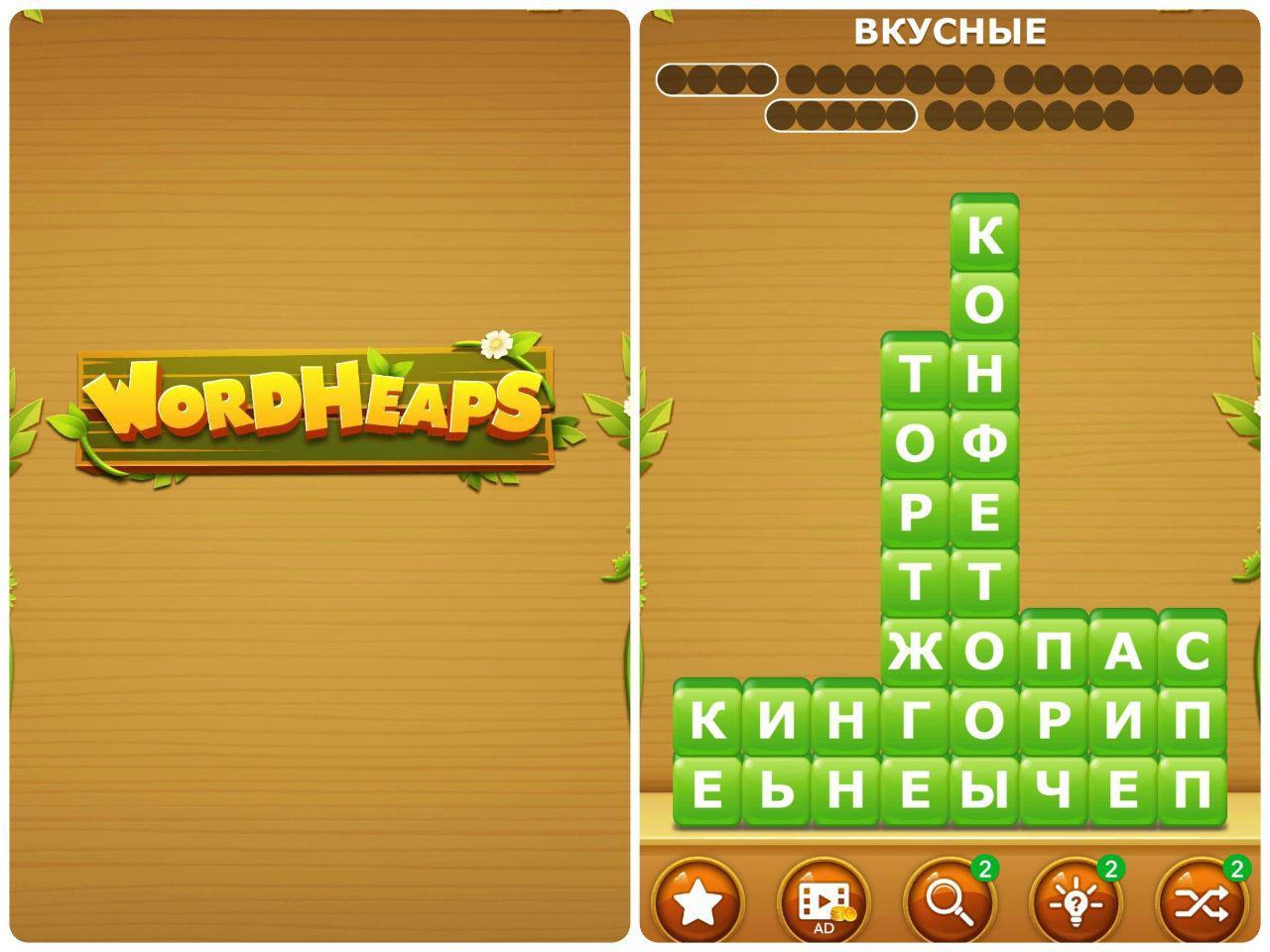 Photo of Word Heaps ответы 1 — 100 уровень