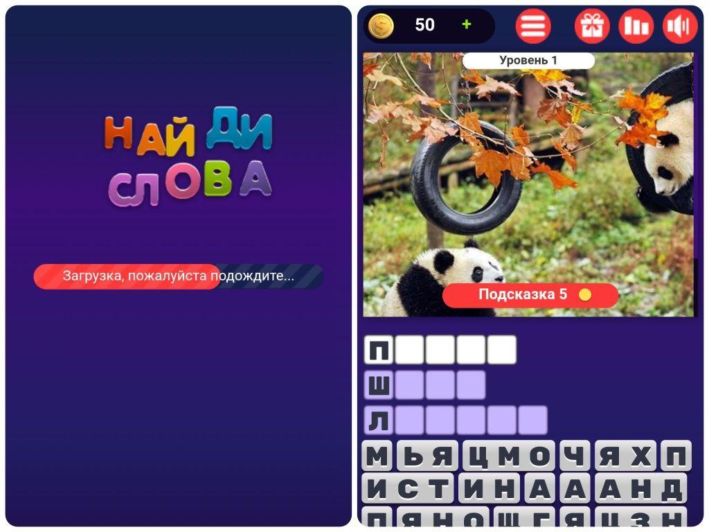 Photo of Ответы к игре Найди слова в ВКонтакте