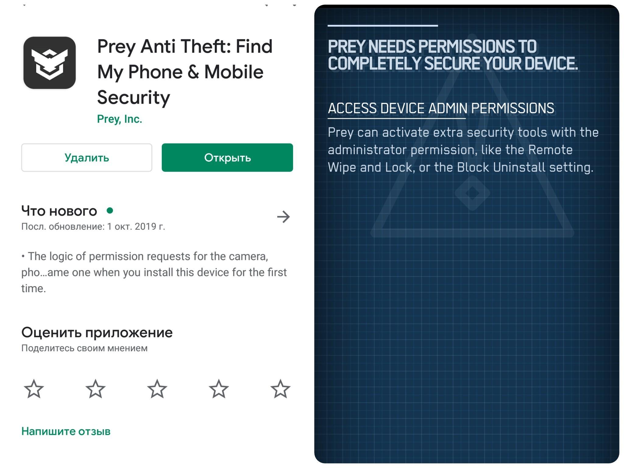 Найти потерянный телефон Prey Anti-tief