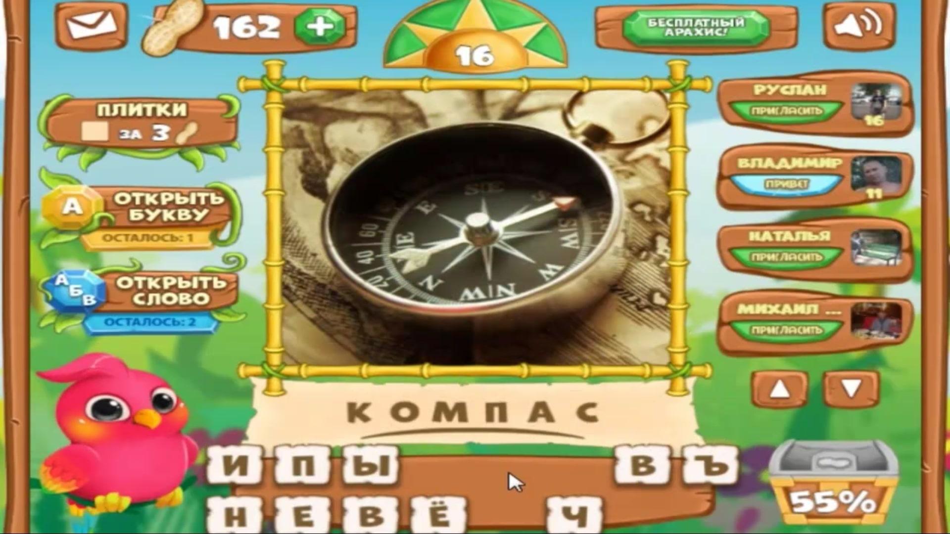 Photo of Ответы к игре Птица Говорун — слова из 7 букв