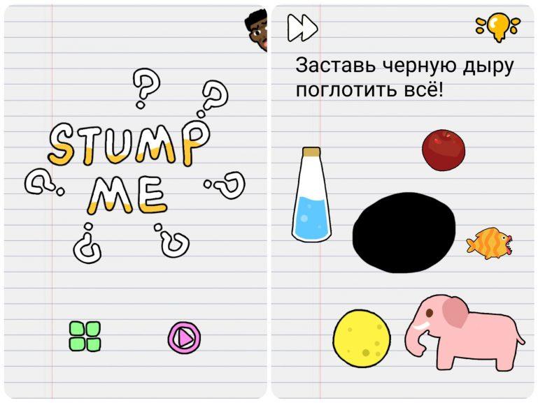 Ответы к игре Stump Me