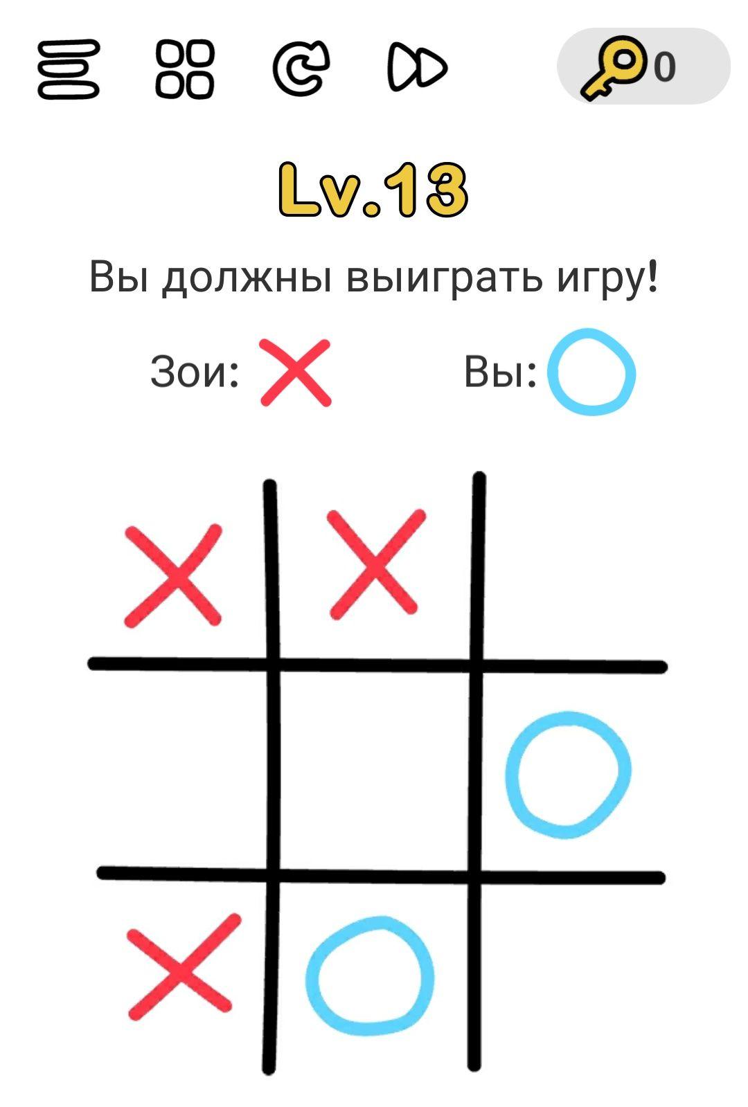 Ответ на 13 уровень Brain Out