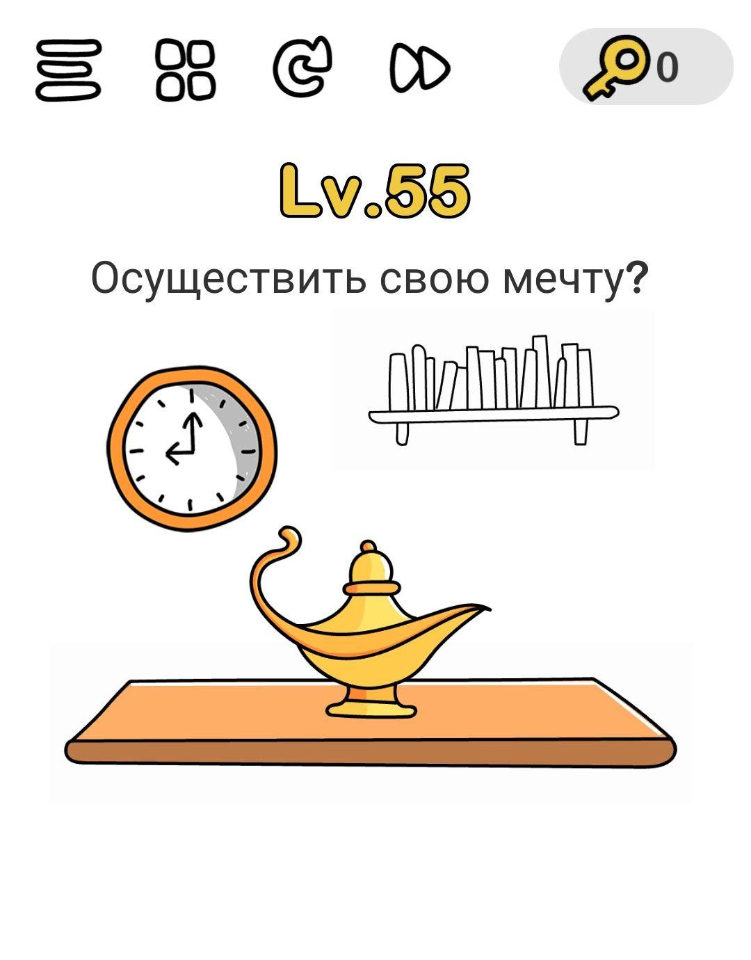 Ответ на 55 уровень Brain Out