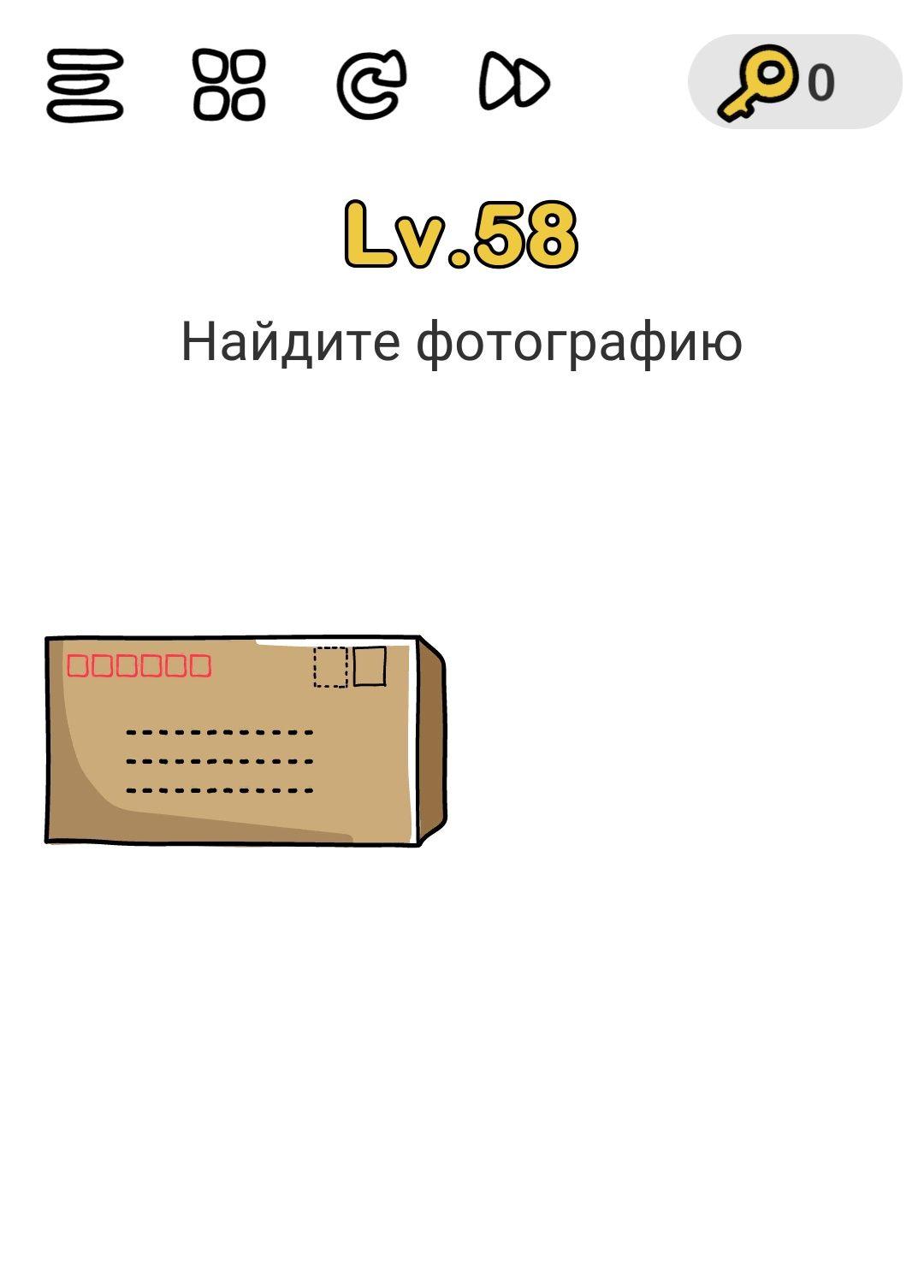 Ответ на 58 уровень Brain Out