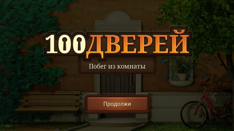 Прохождение 100 Дверей - Побег из комнаты