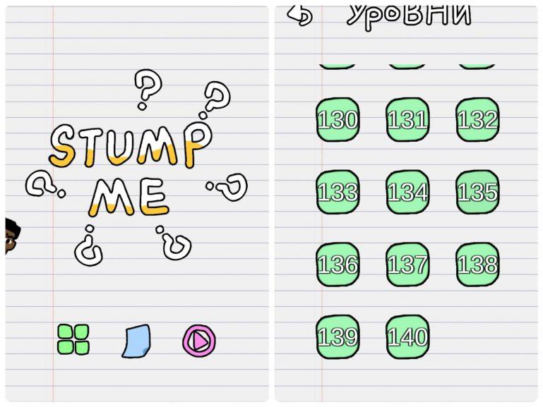 Ответы к Stump Me 121-140 уровень