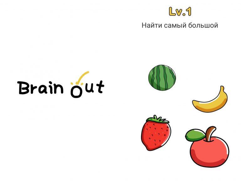 Прохождение Brain Out 186-225 уровень