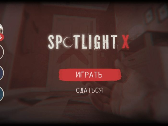 Прохождение игры Spotlight X