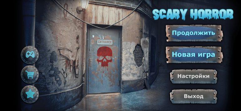 Прохождение игры Дом страха - Побег из комнаты(Хоррор квест - Побег из комнаты)
