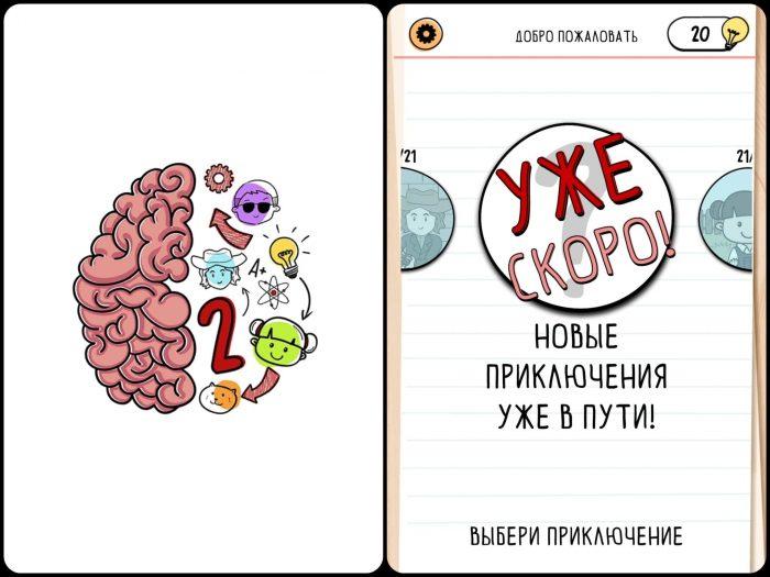 Ответы к игре Brain Test 2: Хитрые Рассказы - все уровни