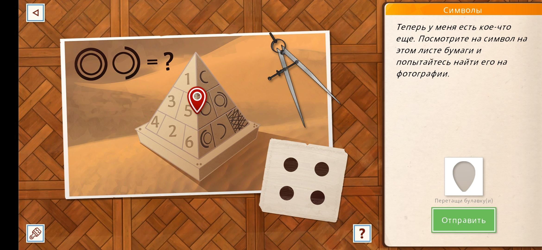 Прохождение The Academy- Пирамиды