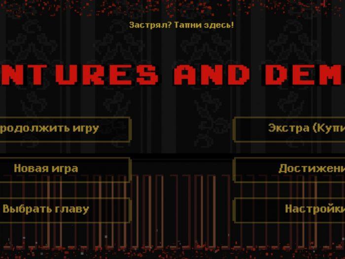 Прохождение игры Dentures and Demons