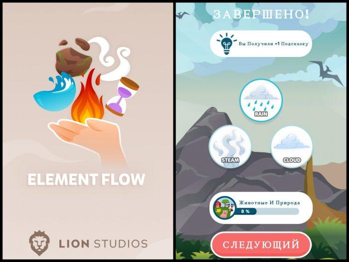 Прохождение и ответы к игре Element Flow