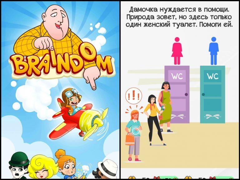 Ответы к игре Braindom