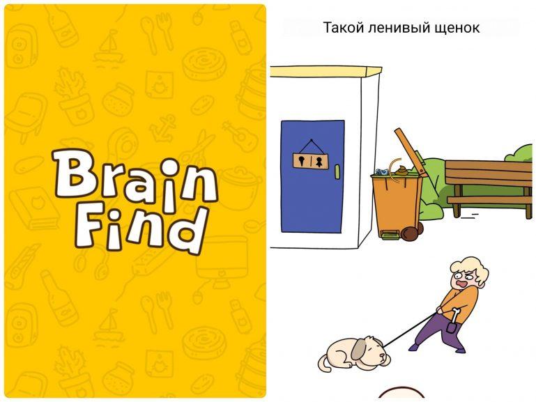 Ответы к игре Brain Find