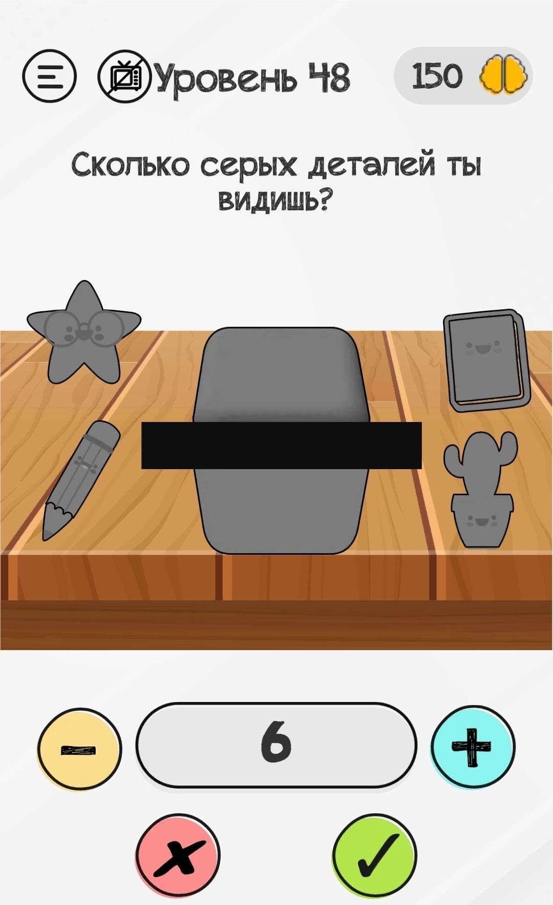 Ответы к игре Braindom уровень 48